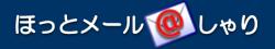 ほっとメール@しゃり